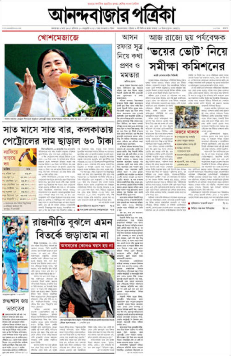 Images of Today Anandabazar Patrika - #rock-cafe