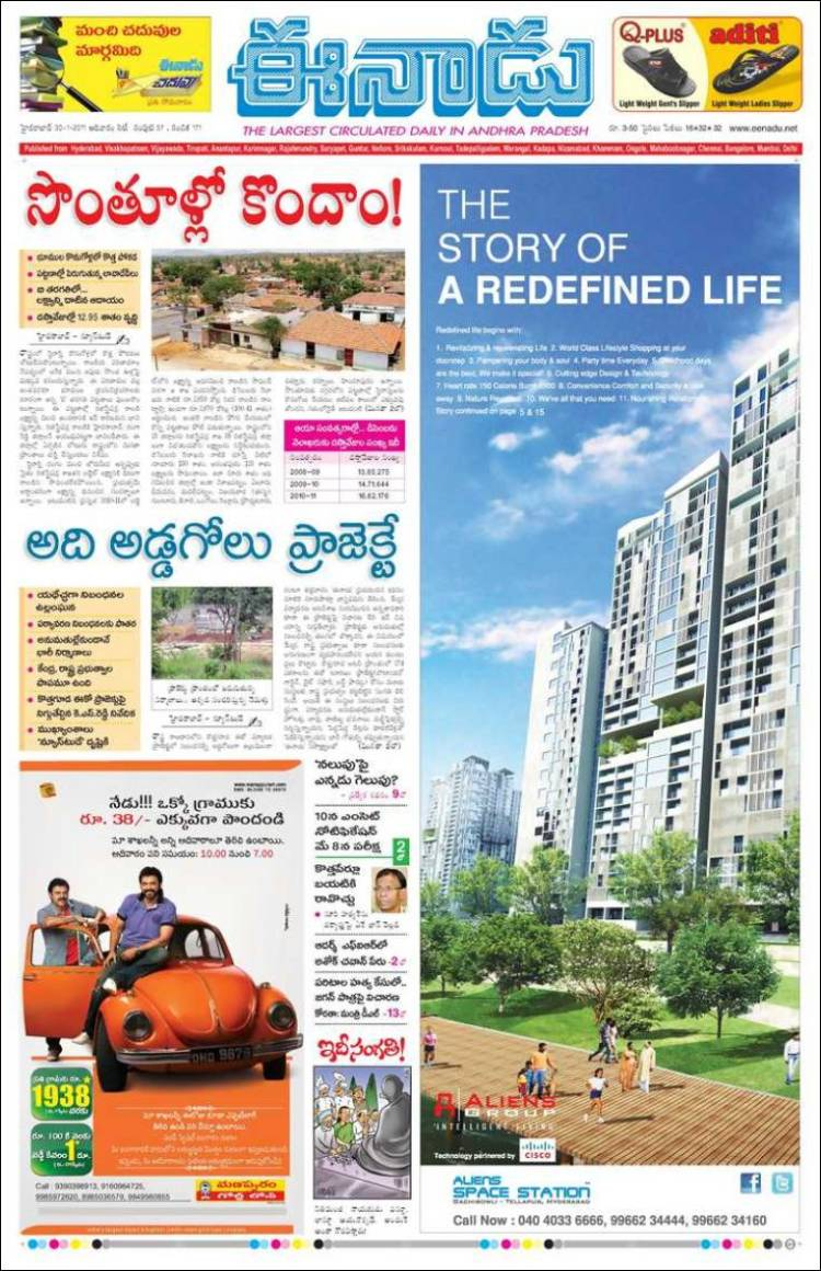 Newspaper Eenadu - ఈనాడు (India)  Front pages from
