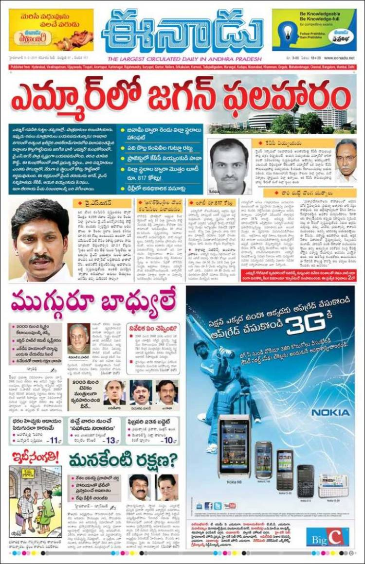 eenadu online paper Eenadu online edition eenadu ensures that the telugu reader in these places will now receive the latest news at the crack of dawn.