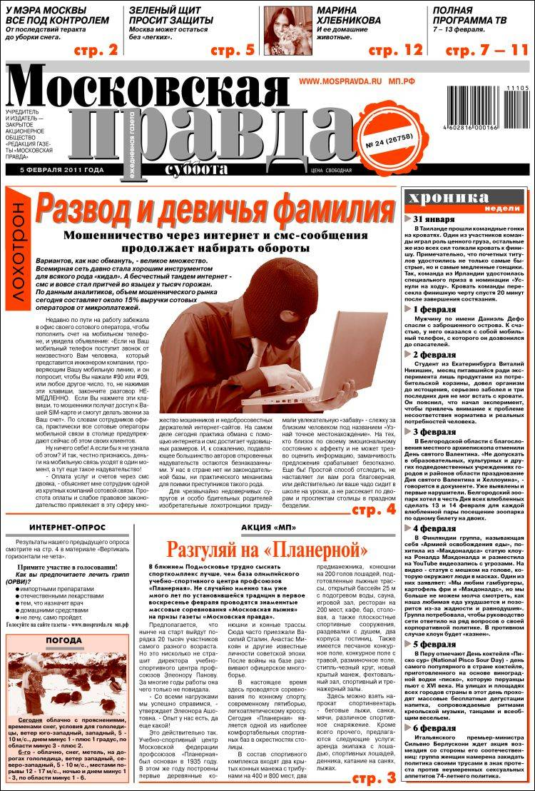 media terminology newspapers Definition: the process of establishing the exact media vehicles to be used for advertising choosing which media or type of advertising to use is sometimes tricky for small firms with limited budgets and know-how large-market television and newspapers are often too expensive for a company that.