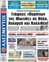Portada de Αδέσμευτος Τύπος (Greece)