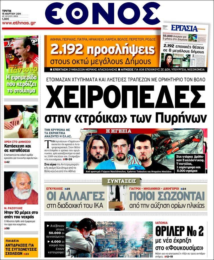 Portada de ειδησεις - Ethnos (Greece)
