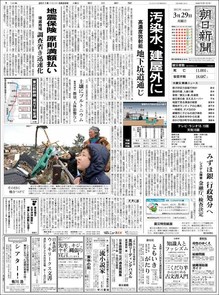 newspaper the asahi shimbun japan newspapers in japan