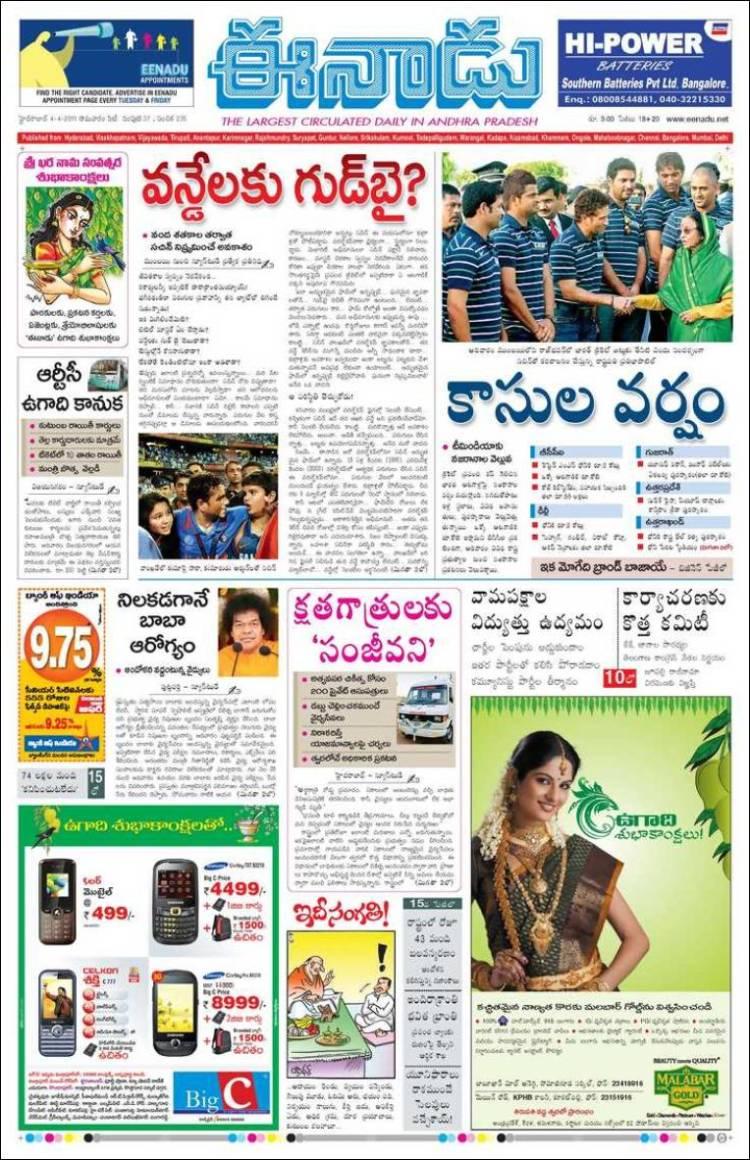 Today eenadu news paper kurnool district edition