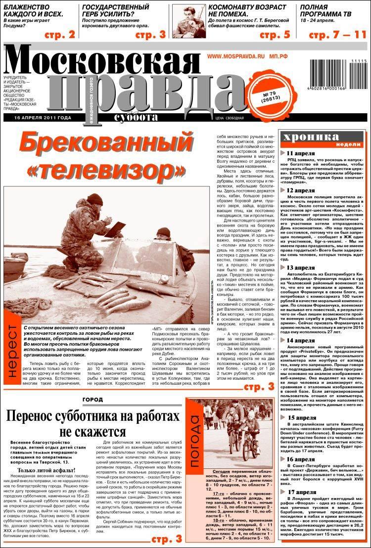 Pravda Russian 28