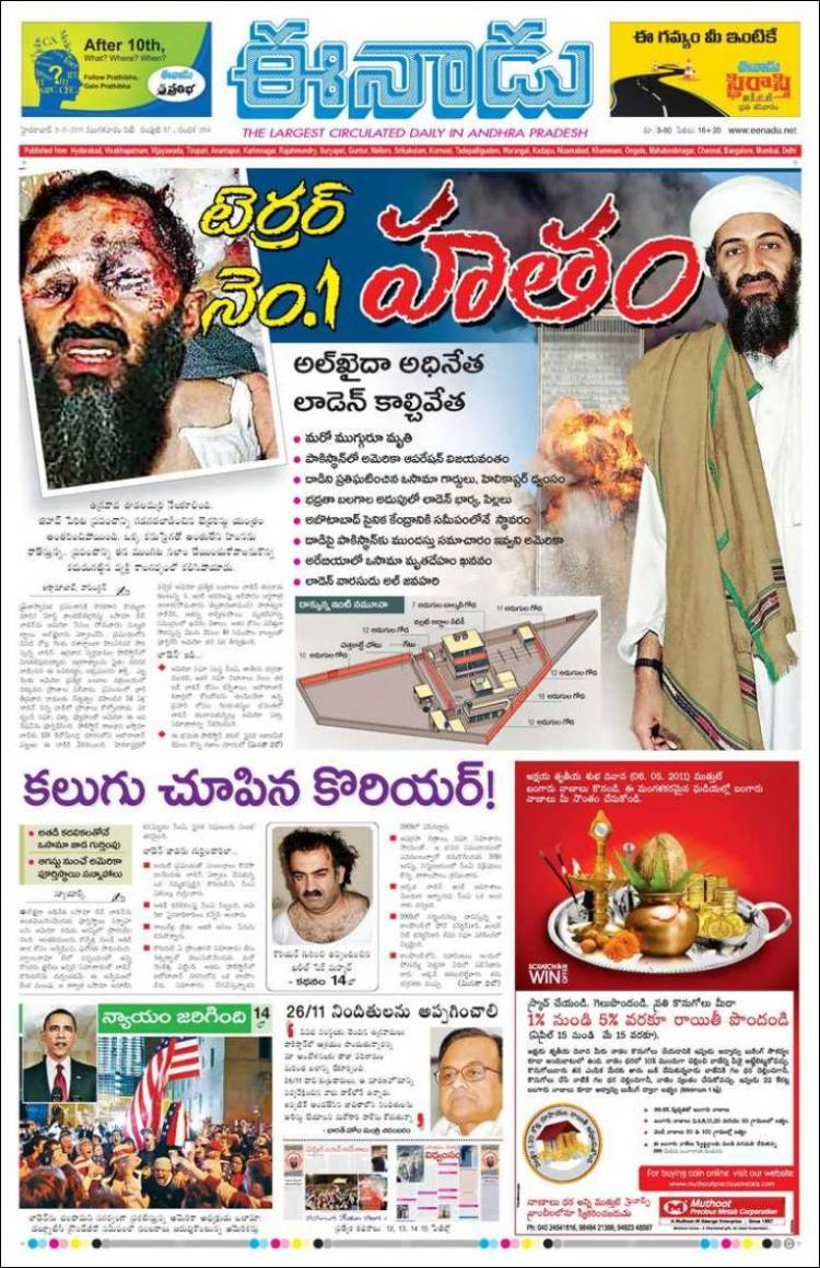 telugu paper Site best viewed in microsoft internet explorer 80, firefox 220, chrome 320 and above in 1024x768 resolution click here to download the latest version of internet explorer.