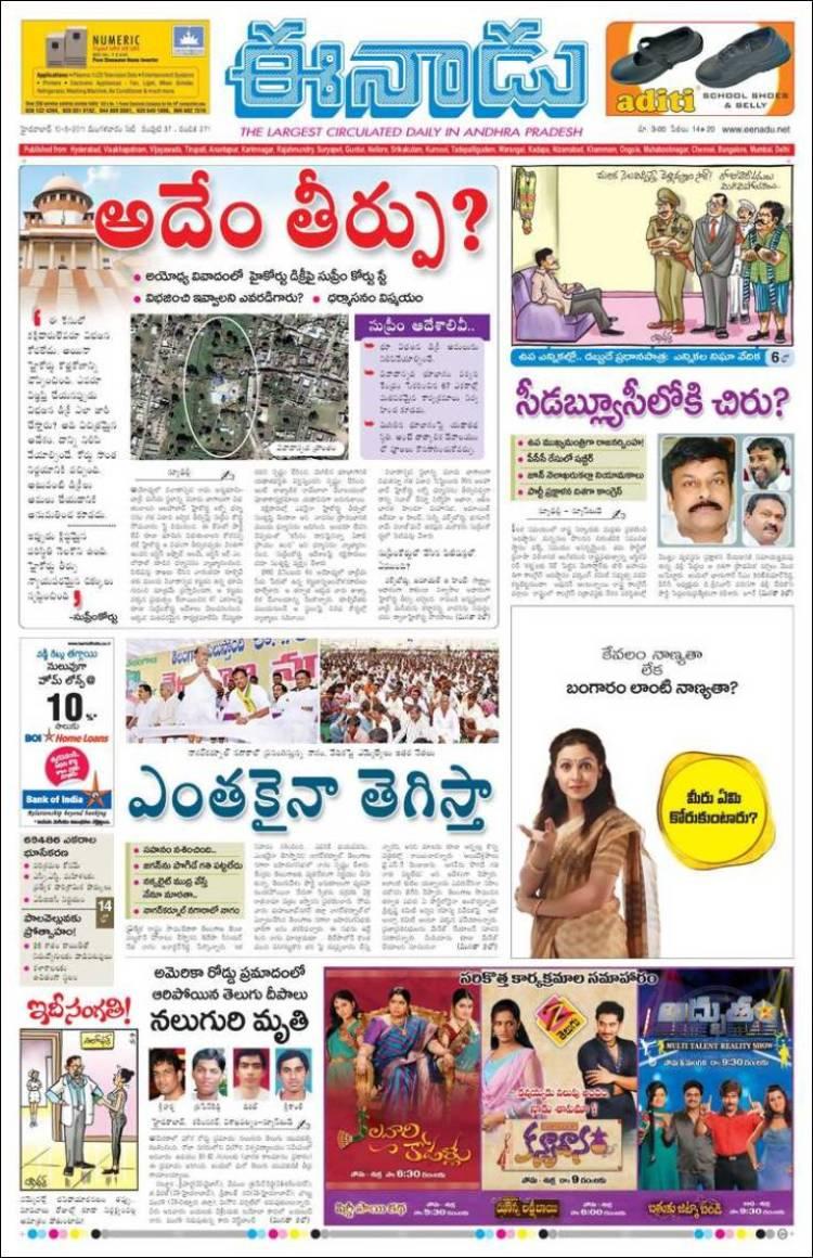 eenadu telugu paper Eenadu newspaper is the largest circulated and one of the best telugu daily epaper in andhra pradesh, headquartered in hyderabd it was founded by the ramoji group in.