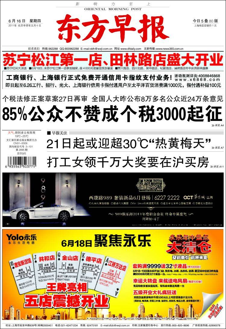 Portada de Oriental Morning Post (China)