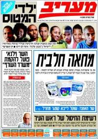 Portada de maariv (Israel)