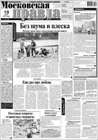 Portada de Moskovskaya Pravda (Russia)