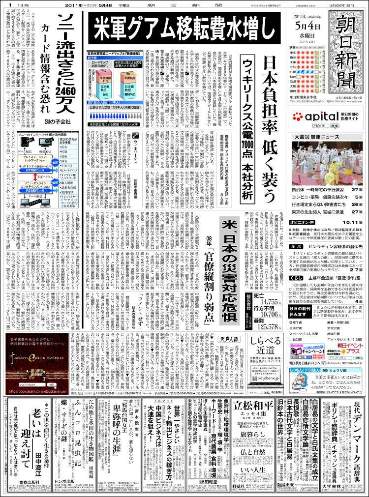 Newspaper The Asahi Shimbun (Japan). Newspapers in Japan ...